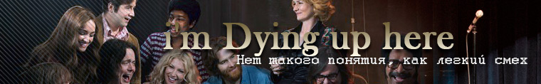 Сериал Умираю со смеху / I'm Dying Up Here, 2017 г.